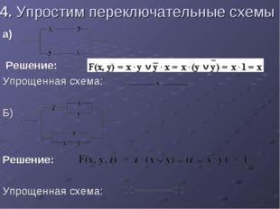4. Упростим переключательные схемы а)  Решение:  Упрощенная схема: Б) Реше