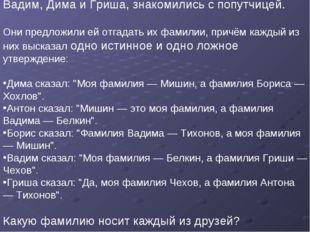 Пример 7. В поездке пятеро друзей — Антон, Борис, Вадим, Дима и Гриша, знаком