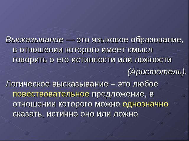 Высказывание — это языковое образование, в отношении которого имеет смысл гов...