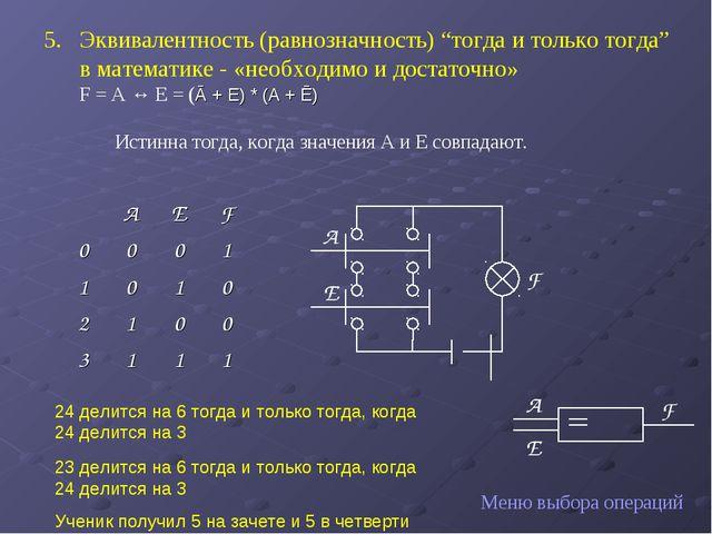 """Эквивалентность (равнозначность) """"тогда и только тогда"""" в математике - «необх..."""