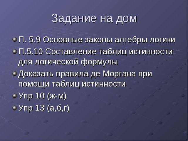 Задание на дом П. 5.9 Основные законы алгебры логики П.5.10 Составление табли...
