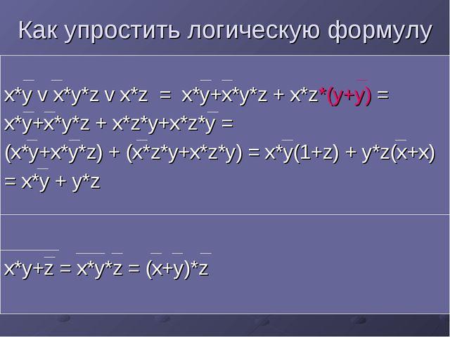 Как упростить логическую формулу x*y v x*y*z v x*z = x*y+x*y*z + x*z*(y+y) =...