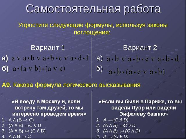 Самостоятельная работа Вариант 1 а) б) Вариант 2 а) б) Упростите следующие фо...
