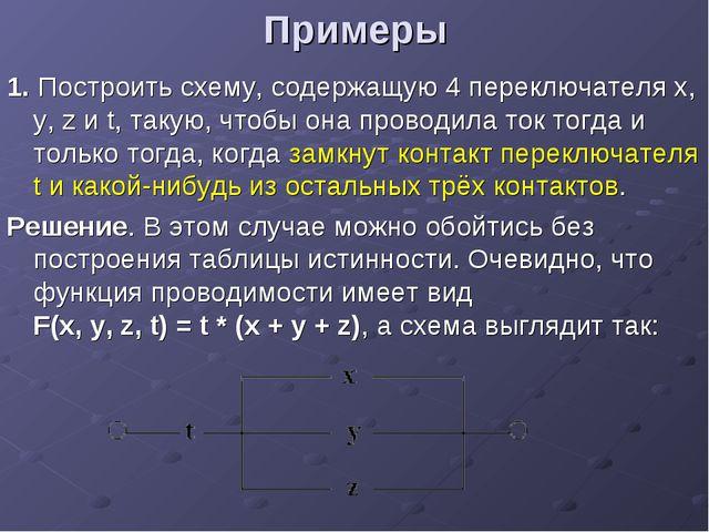 Примеры 1. Построить схему, содержащую 4 переключателя x, y, z и t, такую, чт...