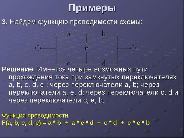Примеры 3. Найдем функцию проводимости схемы: Решение. Имеется четыре возможн...