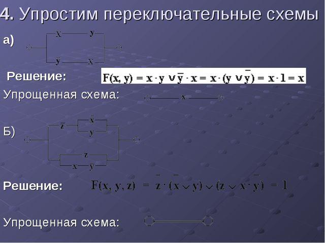 4. Упростим переключательные схемы а)  Решение:  Упрощенная схема: Б) Реше...