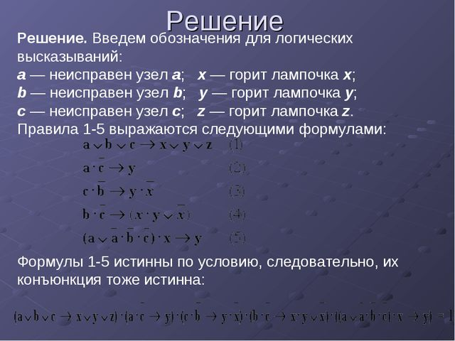 Решение Решение. Введем обозначения для логических высказываний: a—неисправ...