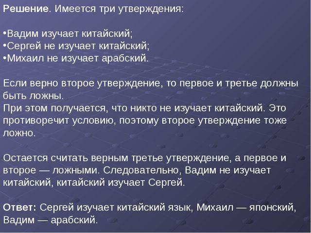 Решение. Имеется три утверждения: Вадим изучает китайский; Сергей не изучает...