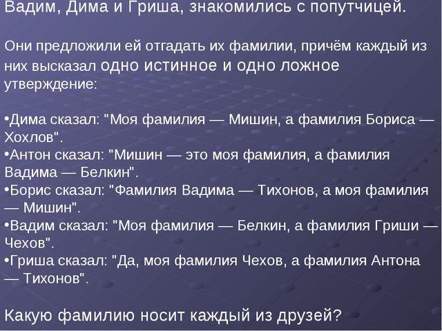 Пример 7. В поездке пятеро друзей — Антон, Борис, Вадим, Дима и Гриша, знаком...