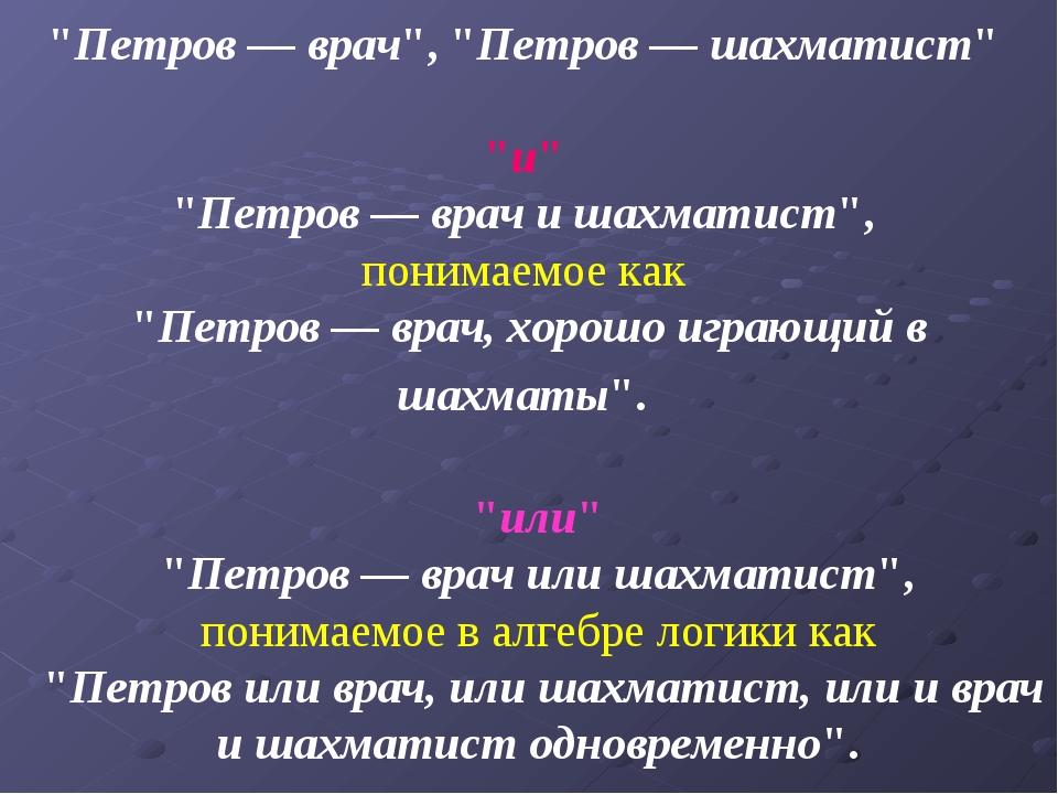"""""""Петров — врач"""", """"Петров — шахматист"""" """"и"""" """"Петров — врач и шахматист"""", понима..."""