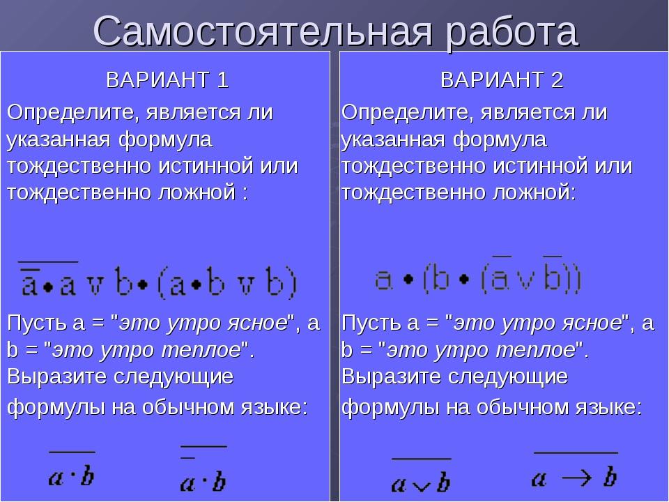 Самостоятельная работа ВАРИАНТ 1 Определите, является ли указанная формула то...