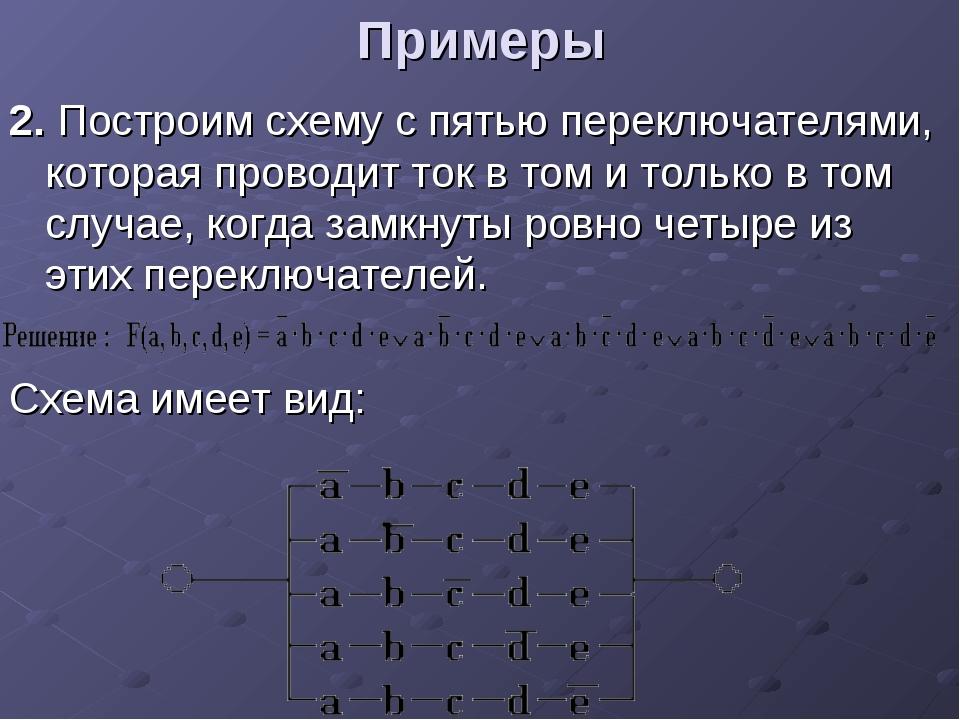 Примеры 2. Построим схему с пятью переключателями, которая проводит ток в том...