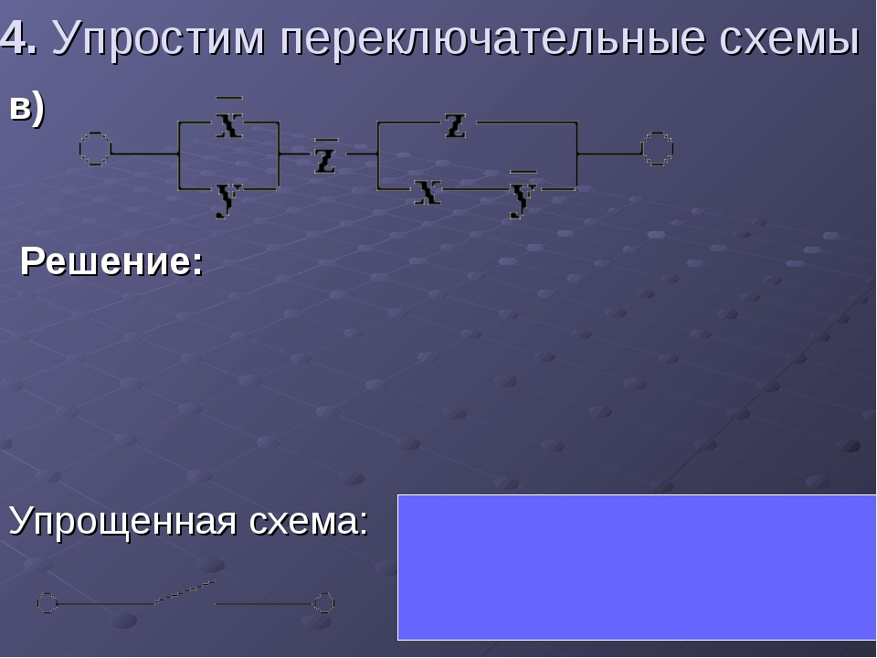 4. Упростим переключательные схемы в)  Решение:  Упрощенная схема: