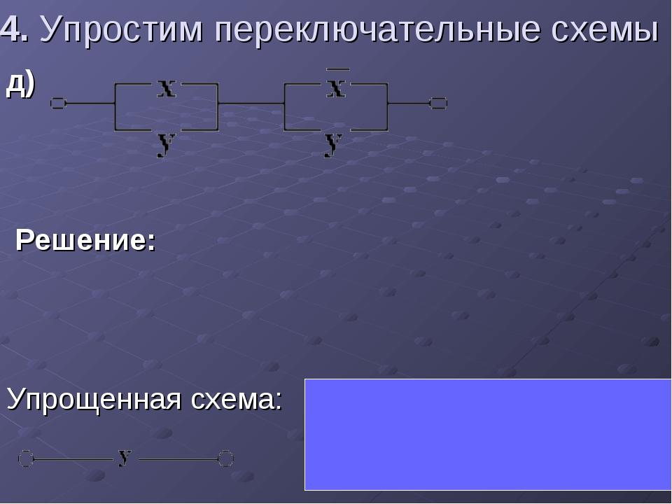 4. Упростим переключательные схемы д)  Решение:  Упрощенная схема: