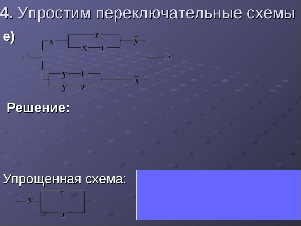 4. Упростим переключательные схемы е)  Решение:  Упрощенная схема:
