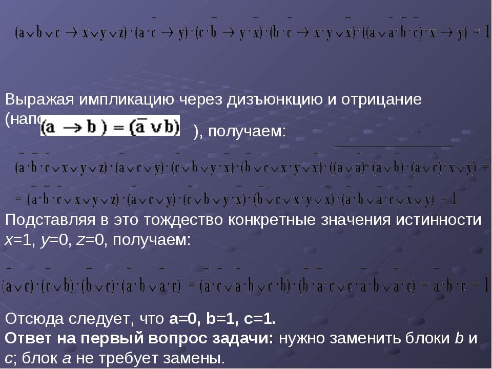 Выражая импликацию через дизъюнкцию и отрицание (напомним, что ), получаем: П...