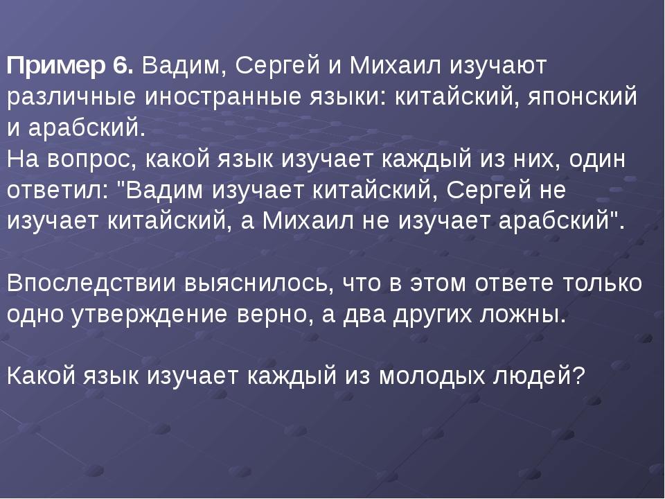 Пример 6. Вадим, Сергей и Михаил изучают различные иностранные языки: китайск...