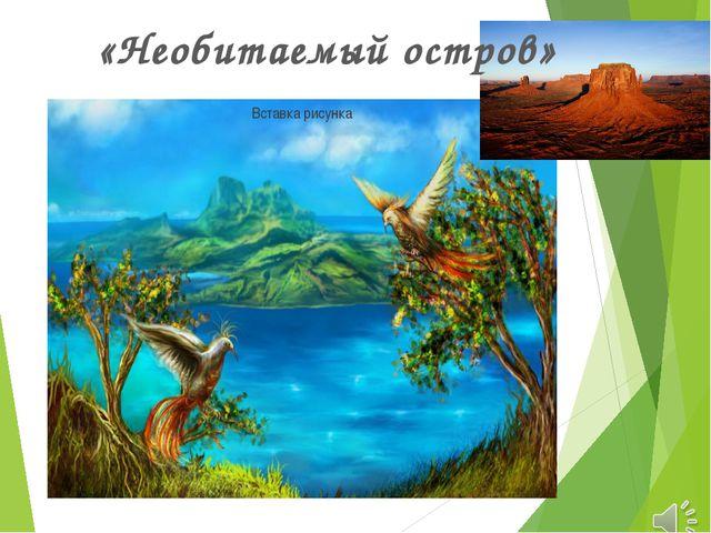 «Необитаемый остров»