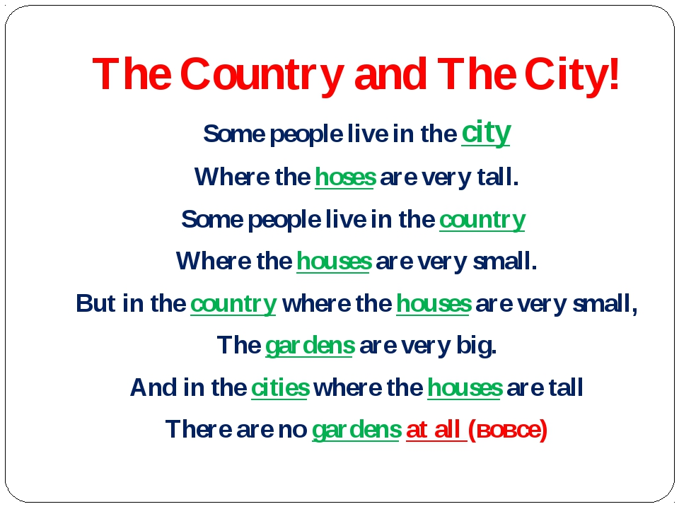 The Country and The City! Some people live in the city Where the hoses are ve...