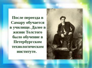 После переезда в Самару обучается в училище. Далее в жизни Толстого было обу
