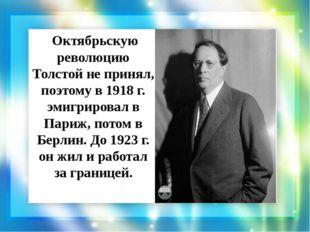 Октябрьскую революцию Толстой не принял, поэтому в 1918 г. эмигрировал в Пар