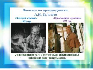 Фильмы по произведениям А.Н. Толстого «Золотой ключик» 1939 год «Приключения