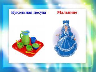 Кукольная посуда Мальвине