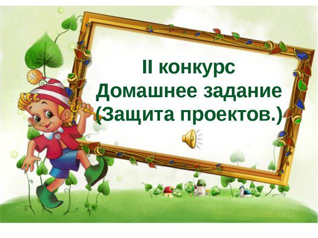 II конкурс Домашнее задание (Защита проектов.)