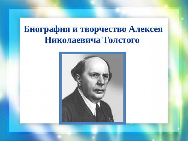 Биография и творчество Алексея Николаевича Толстого
