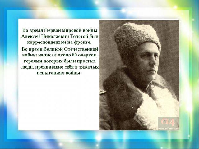 Во время Первой мировой войны Алексей Николаевич Толстой был корреспондентом...