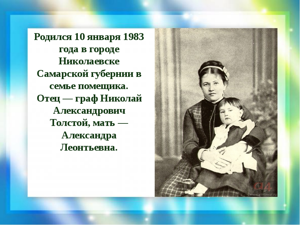 Родился 10 января 1983 года в городе Николаевске Самарской губернии в семье п...