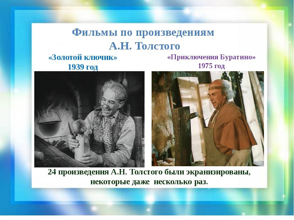 Фильмы по произведениям А.Н. Толстого «Золотой ключик» 1939 год «Приключения...
