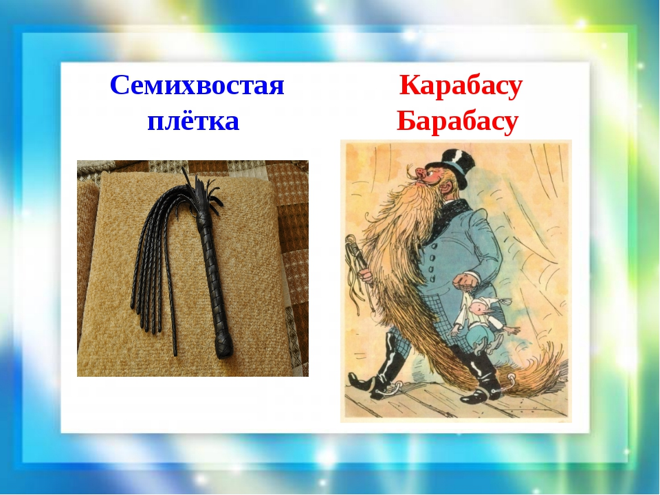 Семихвостая плётка Карабасу Барабасу