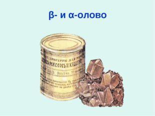 β- и α-олово