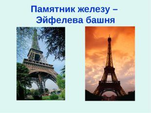 Памятник железу – Эйфелева башня