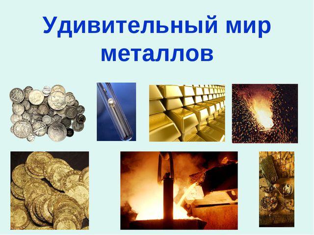 Удивительный мир металлов