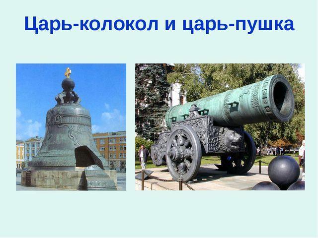 Царь-колокол и царь-пушка