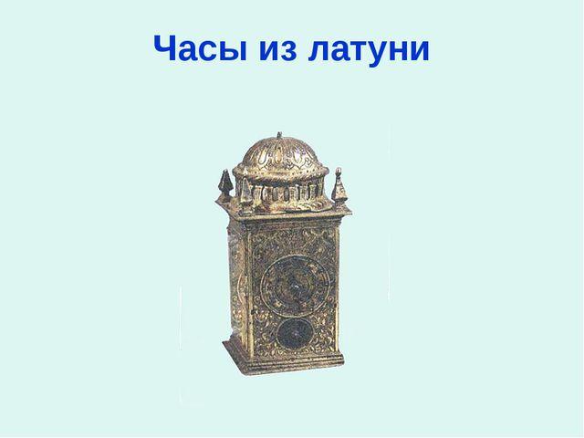 Часы из латуни