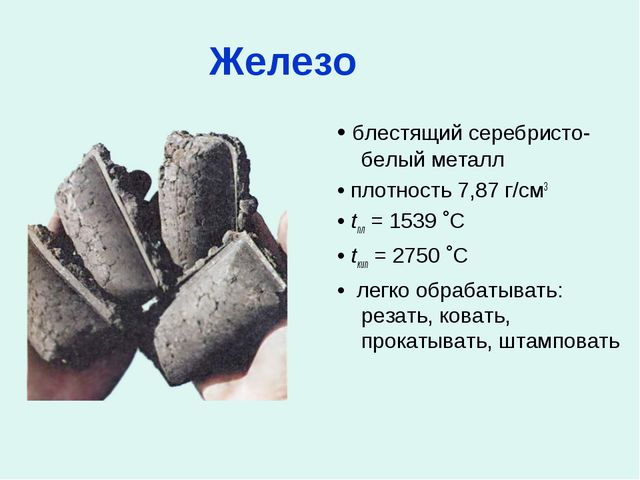 Железо • блестящий серебристо-белый металл • плотность 7,87 г/см3 • tпл = 153...