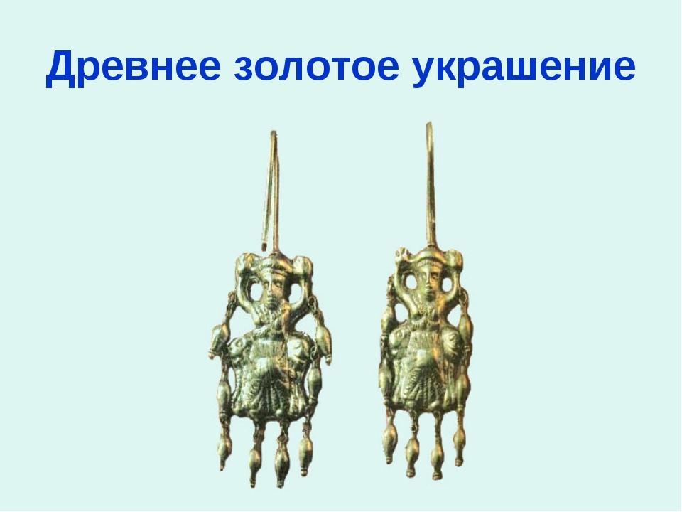 Древнее золотое украшение