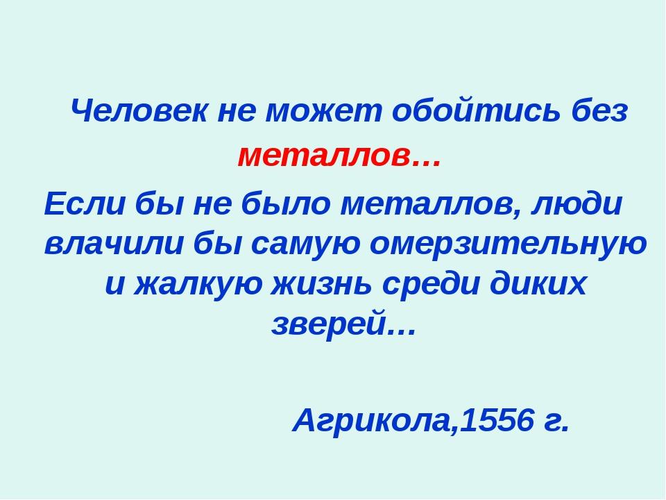 Человек не может обойтись без металлов… Если бы не было металлов, люди вла...