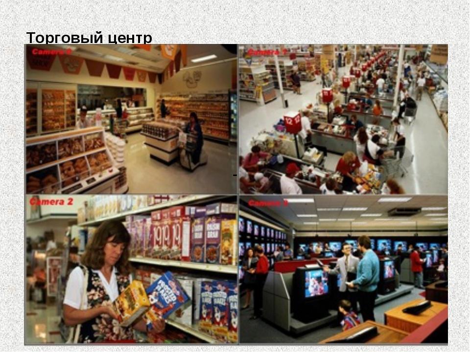 Торговый центр -