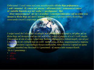 Елбасының Қазақстан халқына жолдауында «Білім беру реформасы - Қазақстанның б