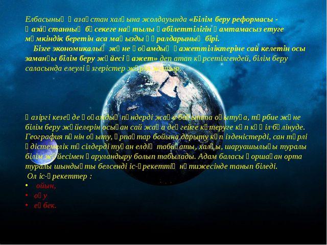 Елбасының Қазақстан халқына жолдауында «Білім беру реформасы - Қазақстанның б...