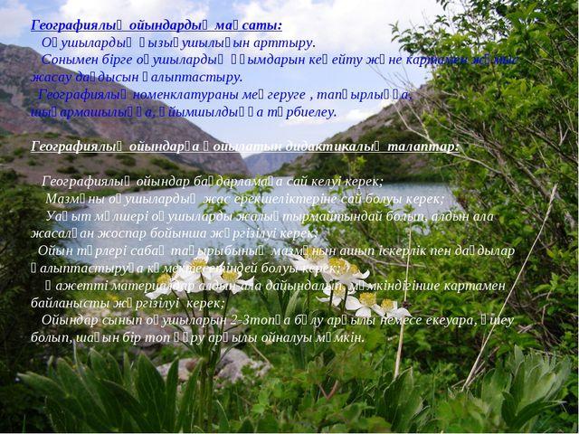 Географиялық ойындардың мақсаты: Оқушылардың қызығушылығын арттыру. Сонымен б...