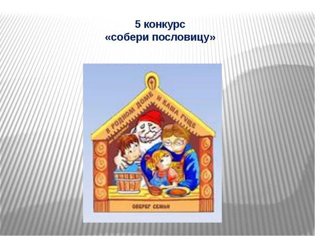 5 конкурс «собери пословицу»