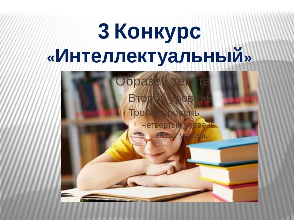 3 Конкурс «Интеллектуальный»