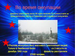 фашисты уничтожили около 40 тысяч жителей, 53 тысячи угнали на принудительные