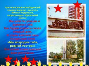 Чувства воинов-освободителей хорошо выразил писатель Михаил Андриасов, коррес