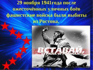29 ноября 1941года после ожесточённых уличных боёв фашистские войска были выб